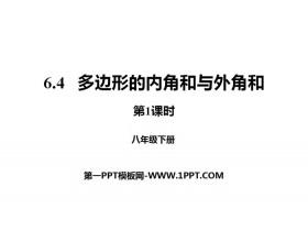 《多边形的内角和与外角和》平行四边形PPT(第1课时)
