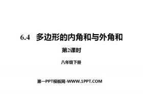 《多边形的内角和与外角和》平行四边形PPT(第2课时)