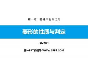 《菱形的性质与判定》特殊平行四边形PPT课件(第2课时)