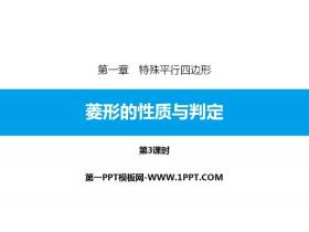 《菱形的性质与判定》特殊平行四边形PPT课件(第3课时)