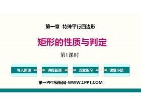 《矩形的性质与判定》特殊平行四边形PPT课件(第1课时)
