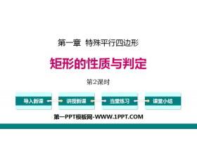 《矩形的性质与判定》特殊平行四边形PPT课件(第2课时)
