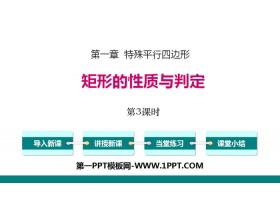 《矩形的性质与判定》特殊平行四边形PPT课件(第3课时)