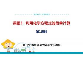 《利用化学方程式的简单计算》化学方程式PPT(第1课时)