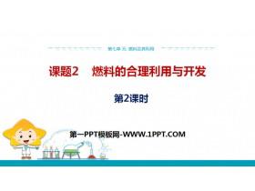《燃料的合理利用与开发》燃料及其利用PPT(第2课时)