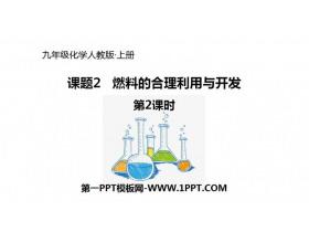 《燃料的合理利用与开发》燃料及其利用PPT课件(第2课时)