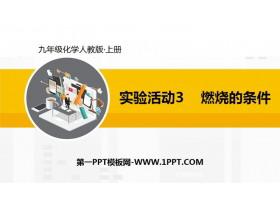 《燃烧的条件》燃料及其利用PPT课件下载