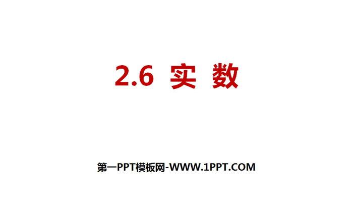 《实数》实数PPT下载