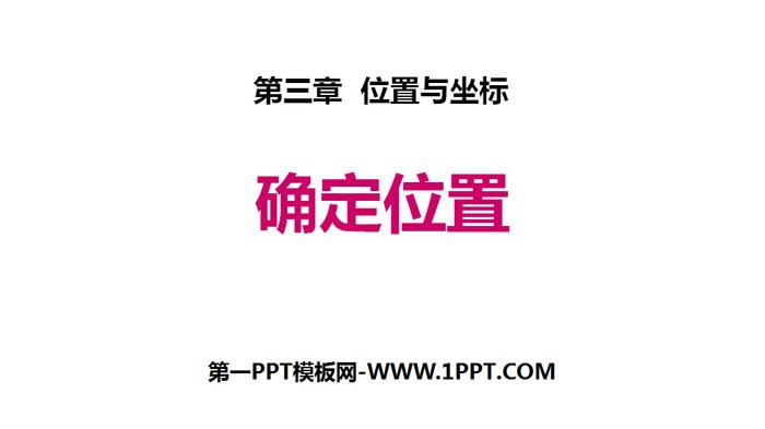 《确定位置》位置与坐标PPT
