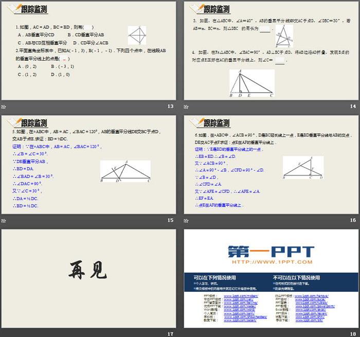 《线段的垂直平分线》三角形的证明PPT(第1课时)