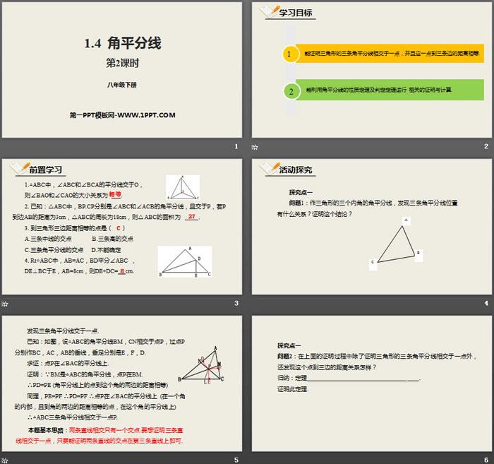 《角平分线》三角形的证明PPT(第2课时)