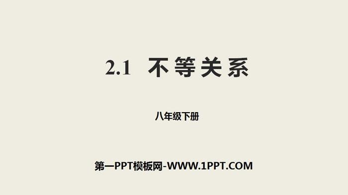 《不等关系》一元一次不等式和一元一次不等式组PPT