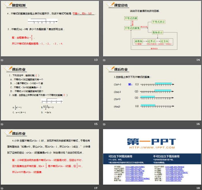 《不等式的解集》一元一次不等式和一元一次不等式组PPT