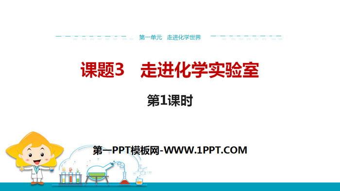 《走进化学实验室》走进化学世界PPT课件(第1课时)