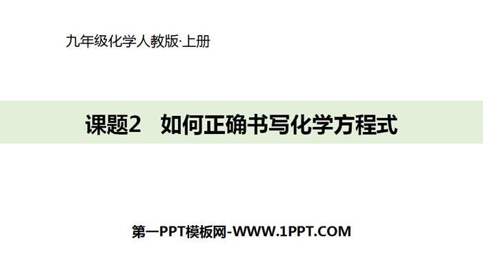《如何正确书写化学方程式》化学方程式PPT下载