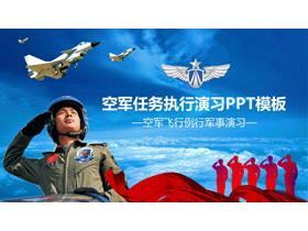 空军演习PPT模板