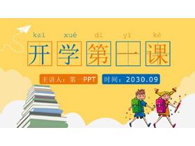 卡通小学生背景的开学第一课PPT模板