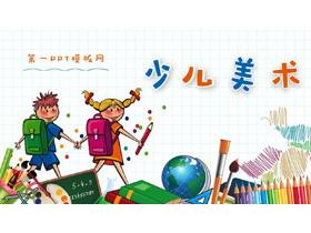 卡通少儿美术教育培训必发88课件模板