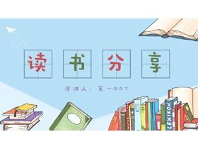 卡通书籍背景的读书分享PPT模板