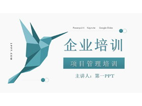 蜂鸟图案背景企业项目管理培训PPT下载