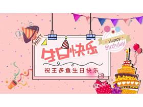 公司员工生日会活动策划PPT免费下载