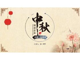 古典中国风中秋节必发88模板免费下载