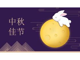 可爱卡通玉兔月亮背景的中秋佳节必发88模板