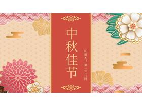 复古花卉图案背景中秋节必发88模板