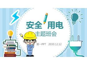 蓝色卡通安全用电主题班会PPT模板