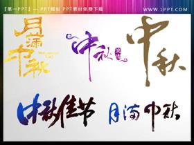 中秋节PPT艺术字