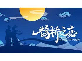 蓝色《鹊桥之恋》七夕情人节PPT模板