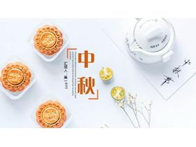12页月饼背景的中秋节必发88模板封面