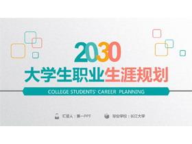 彩色实用大学生职业规划必发88模板免费下载