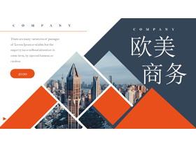橙色欧美城市建筑背景PPT模板免费下载