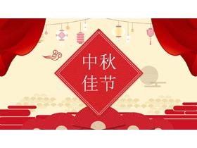 喜庆中秋节PPT模板免费下载