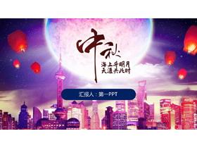 城市与月亮背景的中秋节PPT模板
