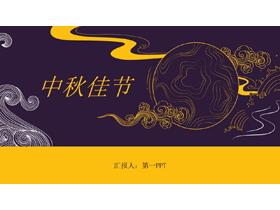 黄紫古典花纹背景的中秋节PPT模板