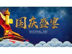 蓝色奢华《国庆盛宴》国庆节公司聚会PPT模板