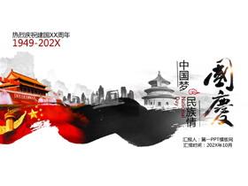 中国梦民族情国庆节PPT模板