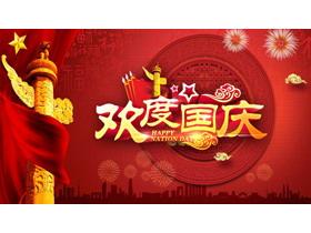 《欢度国庆》国庆节致辞演讲PPT模板