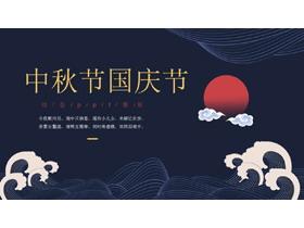 蓝色古典海波红日背景中秋节PPT模板