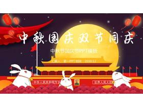 可爱卡通风格中秋国庆双节同庆PPT模板