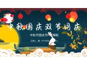 卡通喜庆中秋国庆双节PPT模板免费下载