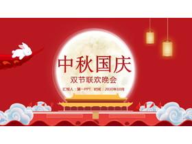 红色卡通中秋国庆双节联欢晚会PPT模板