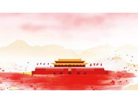 水彩手绘天安门国庆节PPT背景图片