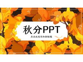 金黄色花卉背景的秋分PPT模板