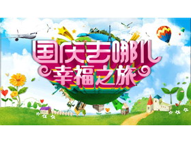 《国庆去哪儿》十一国庆节旅游相册必发88模板