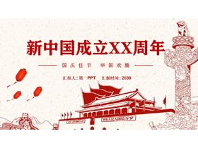 �c祝新中��成立XX周年PPT模板