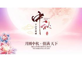 唯美粉色花卉月亮背景的中秋节PPT模板
