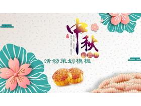 精致花卉图案与月饼背景的中秋节PPT模板